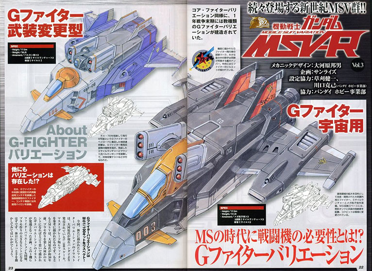 G-Fighter Bomber Type from Mobile Suit Variations R